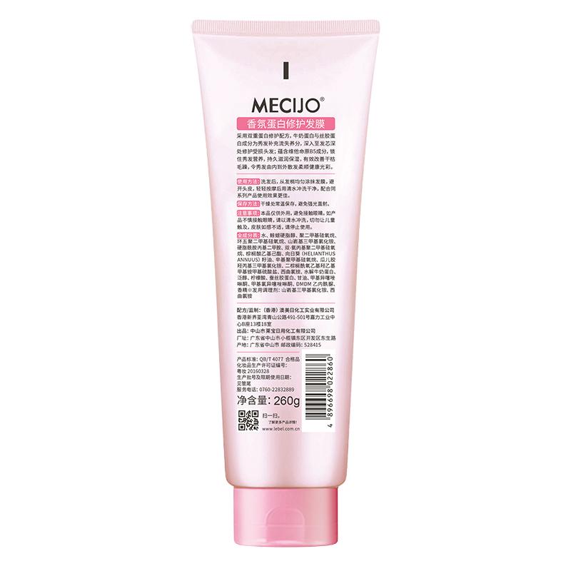 香氛蛋白修护发膜 图片
