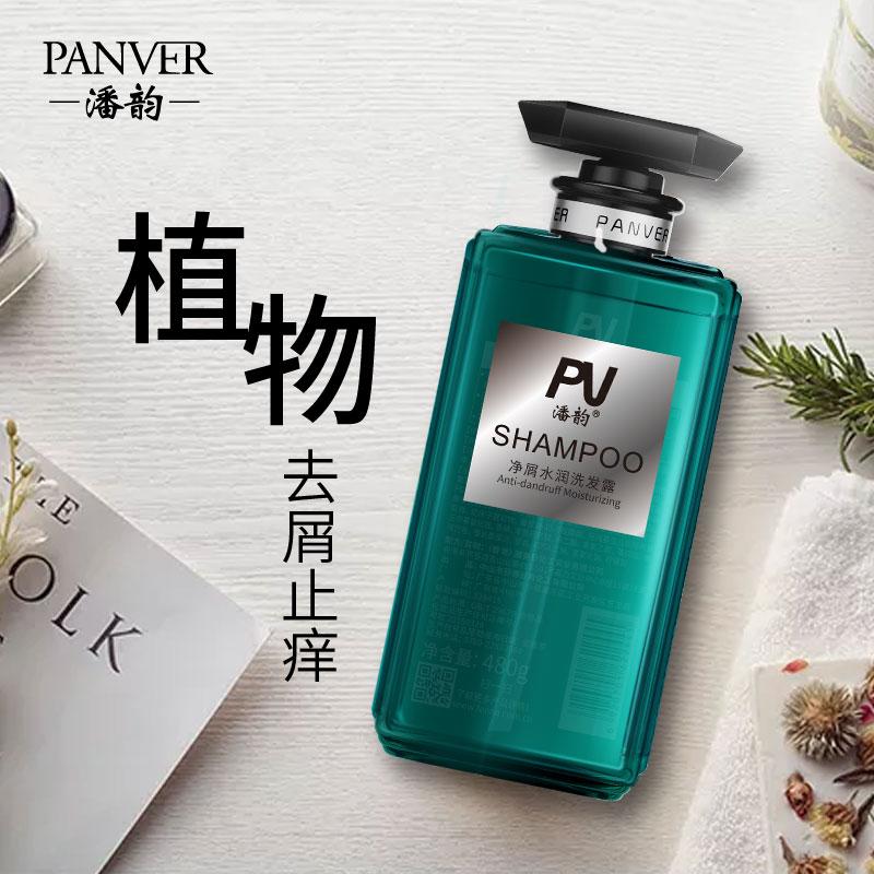 潘韵——净油净屑洗发露 图片